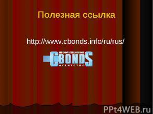 http://www.cbonds.info/ru/rus/