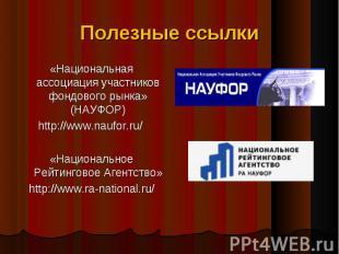 «Национальная ассоциация участников фондового рынка» (НАУФОР) «Национальная ассо