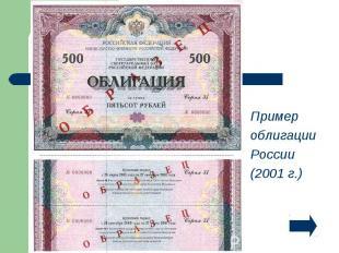 Пример Пример облигации России (2001 г.)