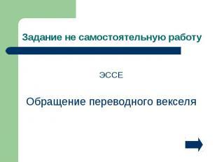 ЭССЕ Обращение переводного векселя