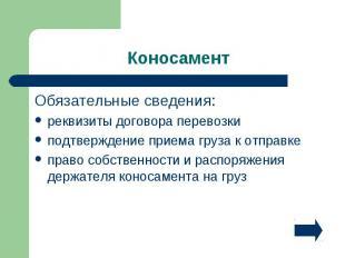 Обязательные сведения: Обязательные сведения: реквизиты договора перевозки подтв