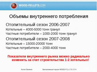 Отопительный сезон 2006-2007 Отопительный сезон 2006-2007 Котельные – 4000-5000