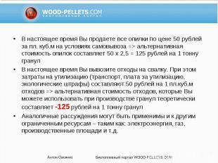 В настоящее время Вы продаете все опилки по цене 50 рублей за пл. куб.м на услов