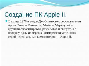 В конце 1970-х годов Джобс вместе с сооснователем Apple Стивом Возняком, Майком