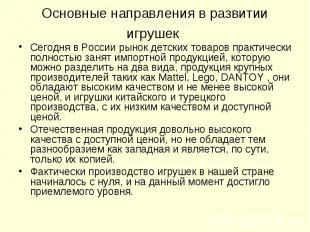 Сегодня в России рынок детских товаров практически полностью занят импортной про
