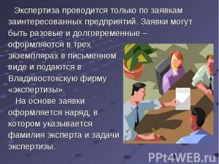 Экспертиза проводится только по заявкам Экспертиза проводится только по заявкам