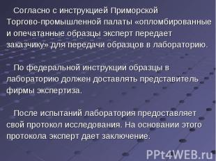 Согласно с инструкцией Приморской Согласно с инструкцией Приморской Торгово-пром