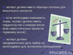 3. эксперт должен иметь образцы-эталоны для визуального контроля; 4. если необхо