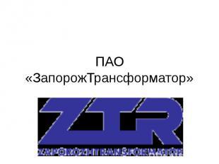 ПАО «ЗапорожТрансформатор»