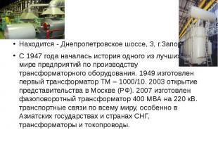 Находится - Днепропетровское шоссе, 3, г.Запорожье Находится - Днепропетровское