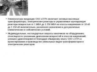 Номенклатура продукции ОАО «ЗТР» включает силовые масляные трансформаторы, элект