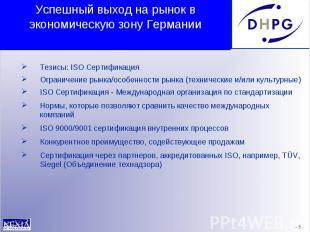 Тезисы: ISO Сертификация Тезисы: ISO Сертификация Ограничение рынка/особенности