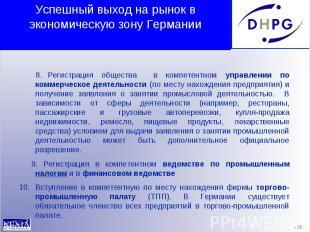8. Регистрация общества в компетентном управлении по коммерческое деятельности (