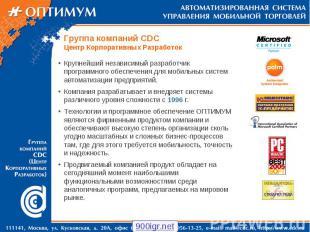 слайда 1 Группа компаний CDC Центр Корпоративных Разработок Группа компаний  CDC Центр Кор 5cc1617a633