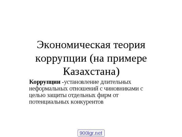 Скачать книгу экономика казахстана