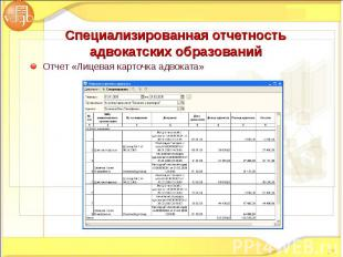 Отчет «Лицевая карточка адвоката» Отчет «Лицевая карточка адвоката»