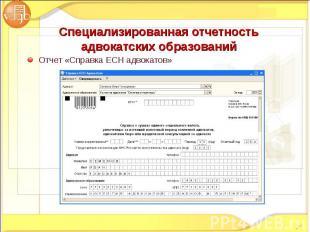Отчет «Справка ЕСН адвокатов» Отчет «Справка ЕСН адвокатов»