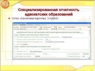 Отчет «Налоговая карточка 1-НДФЛ» Отчет «Налоговая карточка 1-НДФЛ»