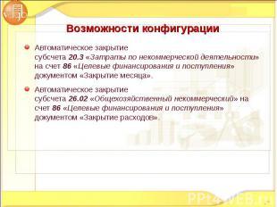 Автоматическое закрытие субсчета 20.3 «Затраты по некоммерческой деятельности» н