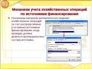 Реализован механизм автоматического ведения хозяйственных операций за счет распр