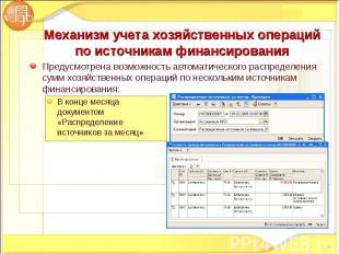 Предусмотрена возможность автоматического распределения сумм хозяйственных опера