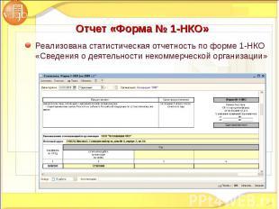 Реализована статистическая отчетность по форме 1-НКО «Сведения о деятельности не