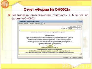 Реализована статистическая отчетность в МинЮст по форме №ОН0002 Реализована стат