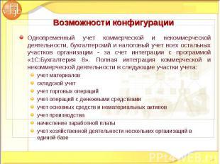 Одновременный учет коммерческой и некоммерческой деятельности, бухгалтерский и н