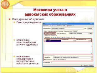 Ввод данных об адвокате Ввод данных об адвокате Регистрация адвоката назначение