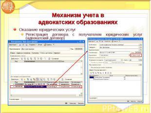 Оказание юридических услуг Оказание юридических услуг Регистрация договора с пол