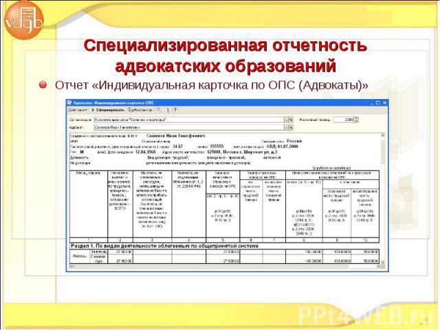 Отчет «Индивидуальная карточка по ОПС (Адвокаты)» Отчет «Индивидуальная карточка по ОПС (Адвокаты)»