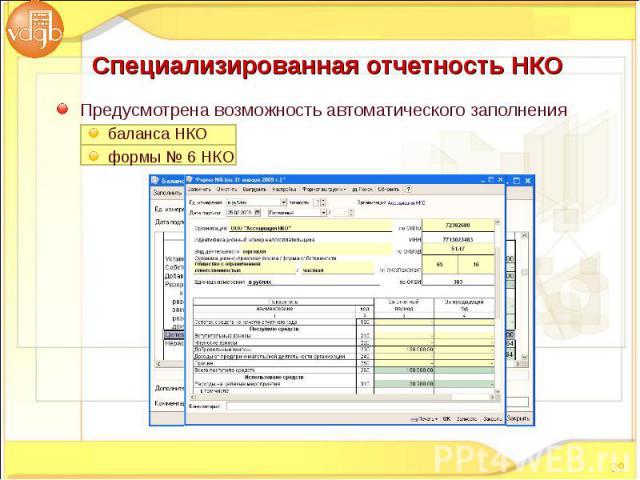 Предусмотрена возможность автоматического заполнения Предусмотрена возможность автоматического заполнения баланса НКО формы № 6 НКО