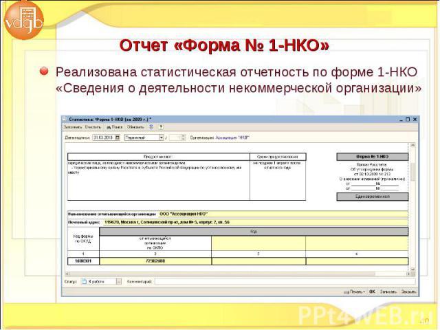 Реализована статистическая отчетность по форме 1-НКО «Сведения о деятельности некоммерческой организации» Реализована статистическая отчетность по форме 1-НКО «Сведения о деятельности некоммерческой организации»