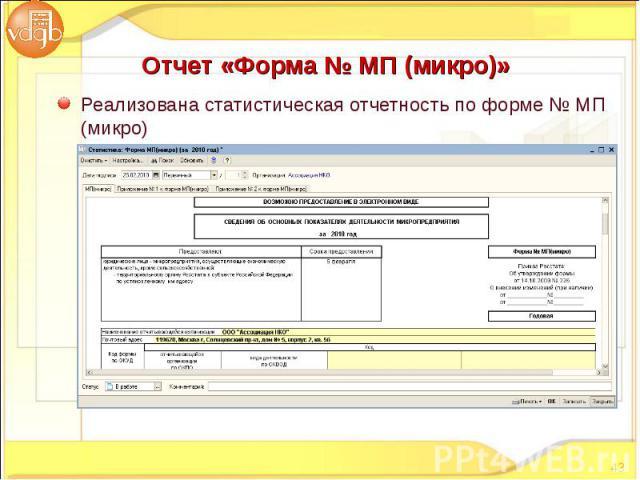 Реализована статистическая отчетность по форме № МП (микро) Реализована статистическая отчетность по форме № МП (микро)