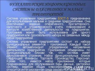 Система управления предприятием БЭСТ-5 предназначена для использования малыми и