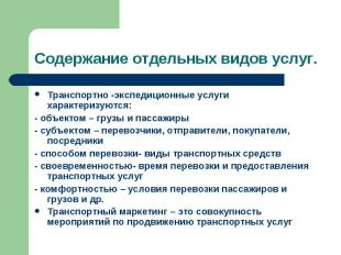Транспортно -экспедиционные услуги характеризуются: Транспортно -экспедиционные