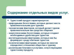 Туристский продукт характеризуется: Туристский продукт характеризуется: - природ