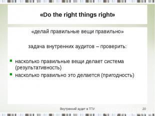 «делай правильные вещи правильно» «делай правильные вещи правильно» задача внутр