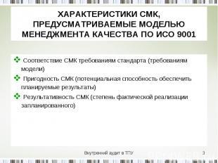 Соответствие СМК требованиям стандарта (требованиям модели) Соответствие СМК тре