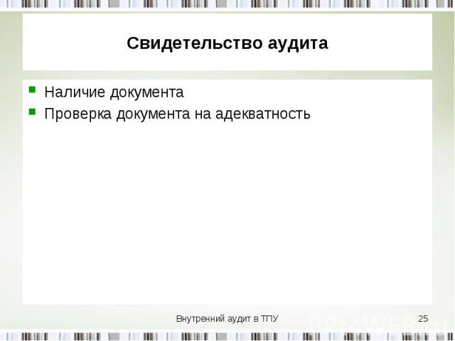 Наличие документа Наличие документа Проверка документа на адекватность