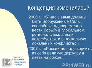 2006 г.: «У нас с вами должны быть Вооруженные Силы, способные одновременно вест