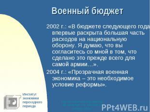 2002 г.: «В бюджете следующего года впервые раскрыта большая часть расходов на н