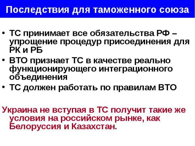 ТС принимает все обязательства РФ – упрощение процедур присоединения для РК и РБ ТС принимает все обязательства РФ – упрощение процедур присоединения для РК и РБ ВТО признает ТС в качестве реально функционирующего интеграционного объединения ТС долж…