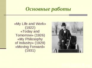 «My Life and Work» (1922) «Today and Tomorrow» (1926) «My Philosophy o