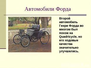 Второй автомобиль Генри Форда во многом был похож на Quadricycle, но его ходовые