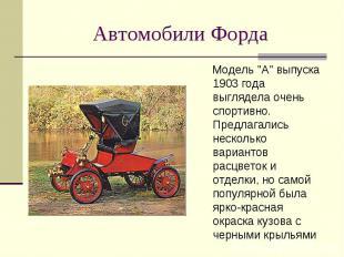 """Модель """"А"""" выпуска 1903 года выглядела очень спортивно. Предлагались н"""