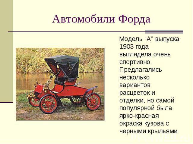 """Модель """"А"""" выпуска 1903 года выглядела очень спортивно. Предлагались несколько вариантов расцветок и отделки, но самой популярной была ярко-красная окраска кузова с черными крыльями Модель """"А"""" выпуска 1903 года выглядела очень сп…"""