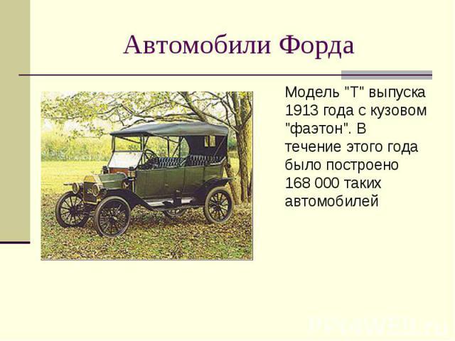 """Модель """"Т"""" выпуска 1913 года с кузовом """"фаэтон"""". В течение этого года было построено 168 000 таких автомобилей Модель """"Т"""" выпуска 1913 года с кузовом """"фаэтон"""". В течение этого года было построено 168 000 таких…"""