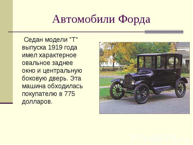 """Седан модели """"Т"""" выпуска 1919 года имел характерное овальное заднее окно и центральную боковую дверь. Эта машина обходилась покупателю в 775 долларов. Седан модели """"Т"""" выпуска 1919 года имел характерное овальное заднее окно и цен…"""