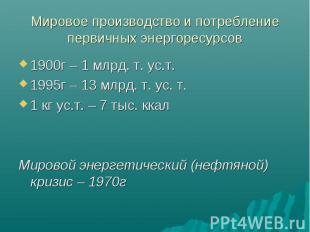 1900г – 1 млрд. т. ус.т. 1900г – 1 млрд. т. ус.т. 1995г – 13 млрд. т. ус. т. 1 к